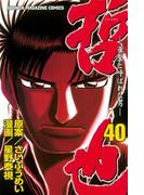 哲也~雀聖と呼ばれた男~(40)