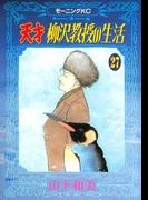 天才柳沢教授の生活(27)