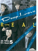 Deep Love [REAL](5)