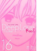 Deep Love [REAL](16) ―アユの物語―
