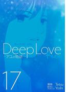 Deep Love [REAL](17) ―アユの物語―