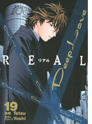 Deep Love [REAL](19)