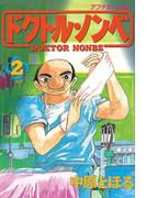 ドクトル・ノンベ(2)