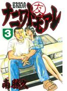 【期間限定 無料】ナニワトモアレ(3)