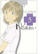 Ns'あおい(5)