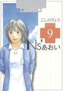 Ns'あおい(9)