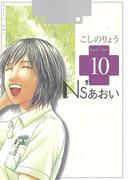 Ns'あおい(10)