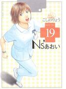 Ns'あおい(19)