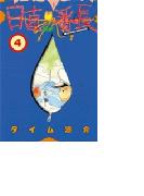 日直番長(4)