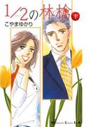 【期間限定 無料】1/2の林檎(1)