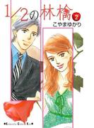 【期間限定 無料】1/2の林檎(2)