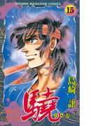 覇王伝説 驍(タケル)(15)