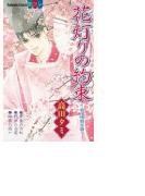花灯りの約束―安倍晴明恋語り―(4)
