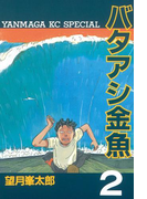 バタアシ金魚(2)