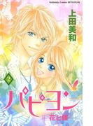 パピヨン-花と蝶-(2)