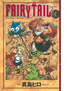 【期間限定 無料】FAIRY TAIL(1)