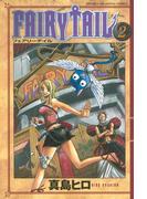 【期間限定 無料】FAIRY TAIL(2)