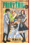 【期間限定 無料】FAIRY TAIL(3)