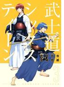武士道シックスティーン(3)