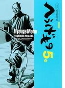 へうげもの TEA FOR UNIVERSE,TEA FOR LIFE. Hyouge Mono(5)