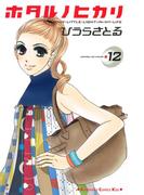 ホタルノヒカリ(12)