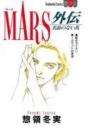 MARS外伝 名前のない馬(1)