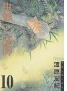 蟲師(10)
