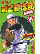 名門!第三野球部(22)飛翔編