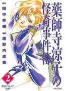 薬師寺涼子の怪奇事件簿(2)
