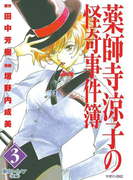 薬師寺涼子の怪奇事件簿(3)