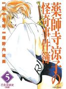薬師寺涼子の怪奇事件簿(5)