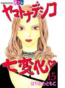 ヤマトナデシコ七変化 完全版(15)