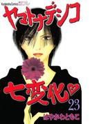 ヤマトナデシコ七変化 完全版(23)