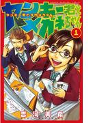 【期間限定 無料】ヤンキー君とメガネちゃん(1)