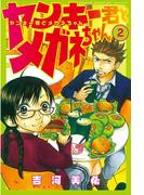 【期間限定 無料】ヤンキー君とメガネちゃん(2)