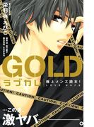 ラブカレ 極上メンズ読本! GOLD