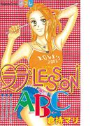 ラブLESSON・ABC(1)