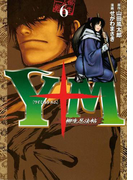Y十M(ワイじゅうエム)~柳生忍法帖~(6)