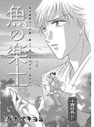 戦国無頼 魚の楽土(3)