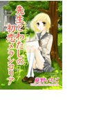 先生とわたしの初恋メランコリア(6)(危険恋愛M)