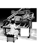 血を吸う鍵盤