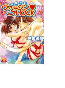 お騒がせヴァージンSHOCK(3)