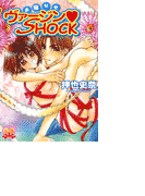 お騒がせヴァージンSHOCK(8)