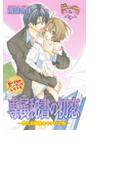 専属秘書の初恋~怯える秘書とキチク上司~(2)(恋愛宣言 )