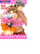 ミルキー☆ハニー~ミルククラウン・プリンセス5~(4)