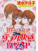 選べない!ダブル快感攻撃3P(1)(恋愛楽園PURE)