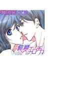 純愛エロチカ4(2)(恋愛楽園PURE)