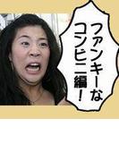 ファンキーなコンビニ/下心島の憂鬱(韓流リアルファンキーコミック)