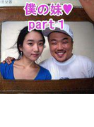 僕の妹(1)(韓流リアルファンキーコミック)