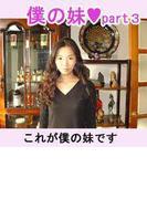 僕の妹(3)(韓流リアルファンキーコミック)